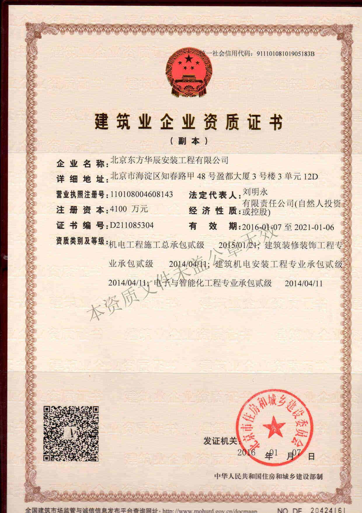 机电施工总承包二级证书