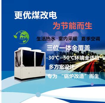 煤改电空调系统解决方案-首选空气源热泵